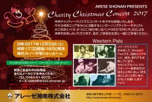 2017クリスマスコンサート_v2