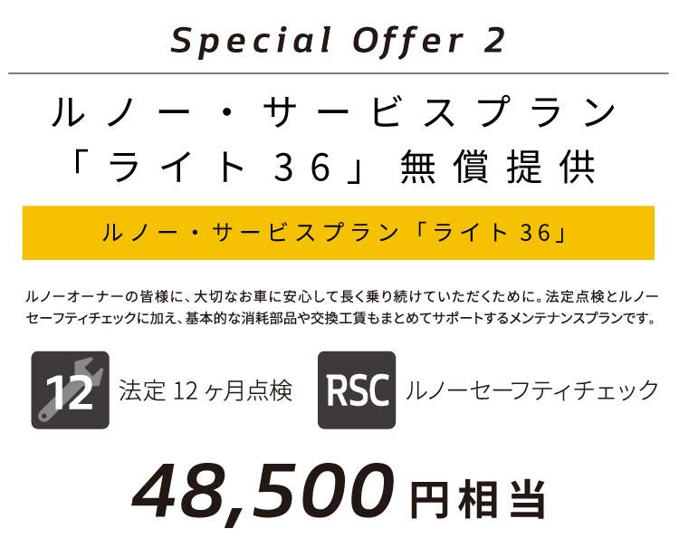 105-offer2[1]