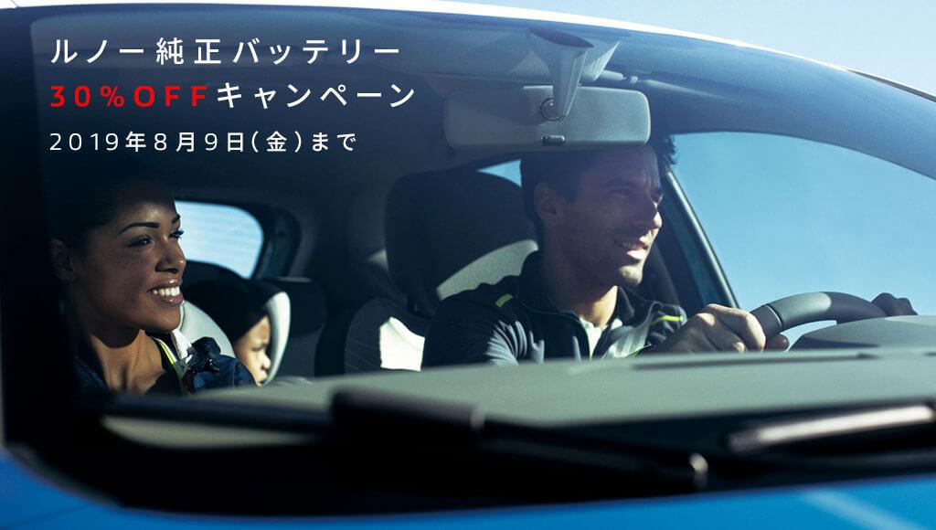 ルノー広島中央 バッテリー30%OFFキャンペーン