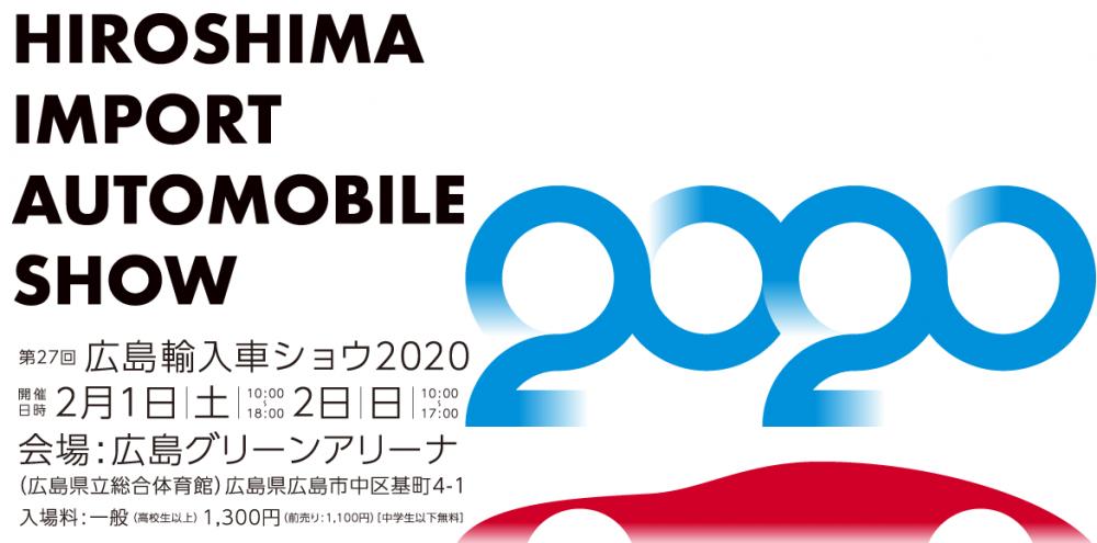 広島輸入車ショウ2020