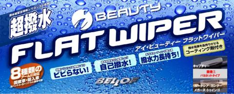 BELLOF_FW-1024x412