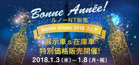PC_bonne-annee2018
