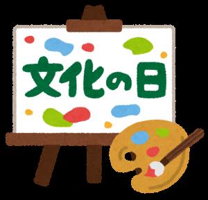 syukujitsu16_bunka_nohi