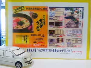 2015素麺
