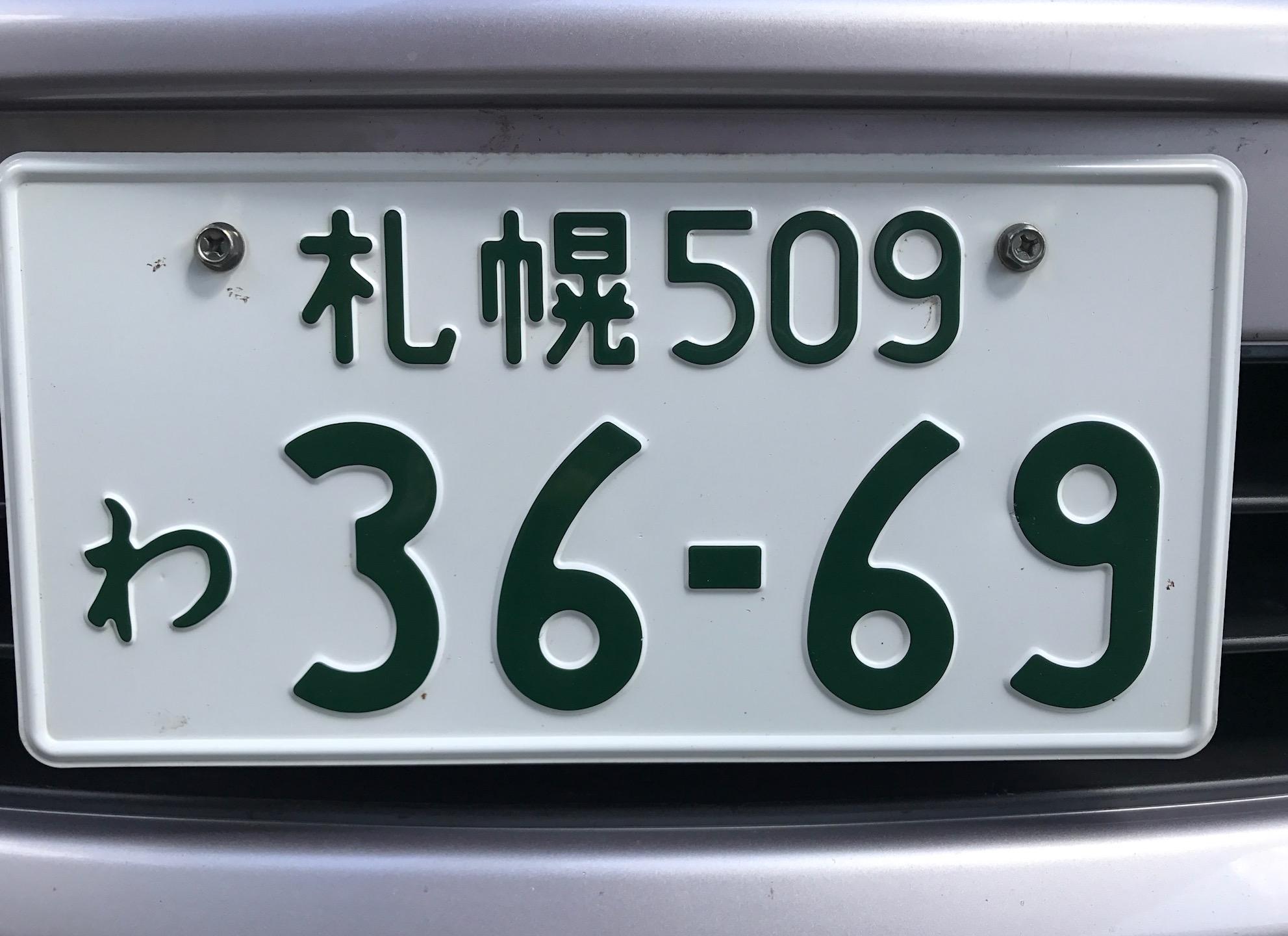 プレート レンタカー ナンバー