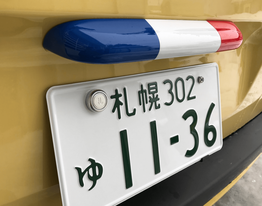 自動車 登録 番号 標