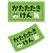 thumbnail_ticket_katatatakiken