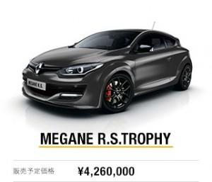 trophy_car_01