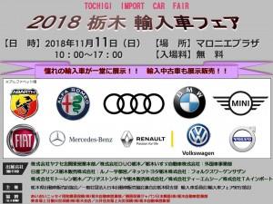 2018栃木輸入車フェア採用版2(ホームページお知らせ用)